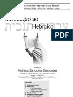 escola_de_hebraico_aulas_i_e_ii(1)