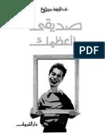 كتاب صديقي ما أعظمك - عبد الوهاب مطاوع