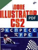 Федорова АВ Adobe Illustrator CS2 экспресс курс