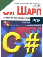 Visual C# - Создание приложений для Windows