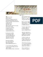 Ramdhari Singh Dinker - Kurukshetra