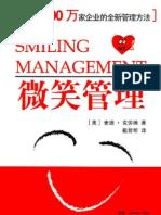管理,職場,電子書,《微笑管理》