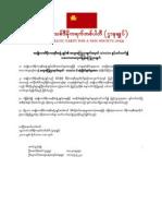 DPNS Statement on NLD Decision _18!11!11