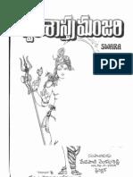 swarasastramanja024203mbp