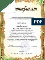 агафонова 1
