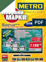 Metro Izbrani Marki 03-30.11
