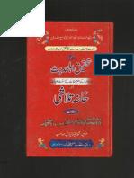Ahle Hadees Ki Tehqeeq Aur Khana Talashee