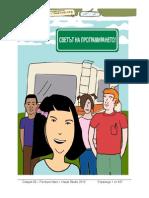 CodeRulesBook2010 (Светът на програмирането – пътешествие)