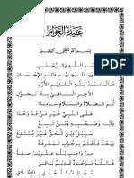 'Aqidat al-'Awwamm