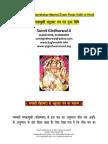 Baglamukhi Chaturakshari Mantra Puja & Sadna Vidhi in Hindi बगलामुखी चतुराक्षरी मन्त्र  साधना विधि