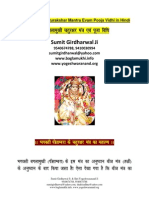 Baglamukhi Chaturakshari Mantra Puja & Sadna Vidhi in Hindi बगलामुखी चतुराक्षरी मन्त्र  साधना विधि