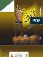 Kalma Go Mushrik Tauhed Urdu Book