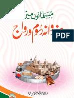 Musalmanon Main Hindowon Ka Rasmo Riwag Urdu Book