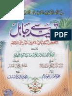 Tauhid Say Jahil Urdu Islamic
