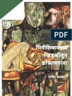 Bhintishivayachya-khidakitun-dokavatana-sachin-ketkar