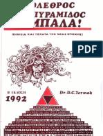 pyramida_tis_shambala