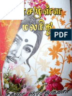 VaasamullaMalaridhu_SathyaRajkumar