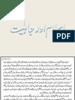 Islam Aur Jahiliat