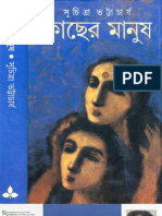 Kacher Manush by Suchitra Bhattacharya