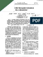 川西呷村黑矿型多金属矿床热液体系稀土元素组成特征