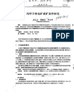 冯坪子砂金矿成矿条件研究