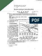 甘肃省双龙砂金矿床成因的研究