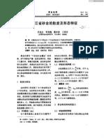 黑龙江省砂金的粒度及形态特征