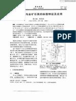 吉林金厂沟金矿石英的标型特征及应用