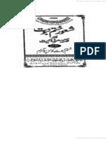 Khat Me Nabowat Quiz