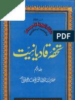 Tohfa -E- Qadianiat 05