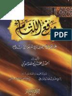 رفع اللثام عن مخالفة القرضاوي لشريعة الاسلام