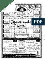 Imammia Jantri 2008 (Urdu)