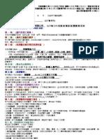 (國內)東華大學團體旅遊定型化契約書