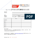 A2 YIC2012 Application Form Rev1