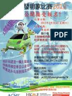 YIC2012 Solar Amphibian 7 v1 poster