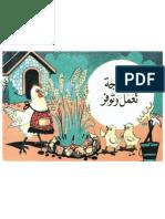 ١٥ - الدجاجة تعمل و توفر