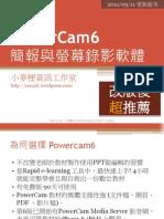 Powercam6-全球最好用的簡報與螢幕錄影軟體-20111121