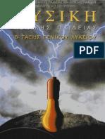 Fysikh Genikhs Paideias-Biblio Mathiti