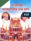 Do Mahan Vibhootiya sethaji jaya dayal goenka and bhaiji