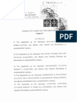 Προσφυγή ΣτΕ για την ακύρωση της Υπουργικής απόφασης έγκρισης της ΜΠΕ