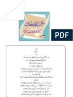 Mushrik Aur Bay Nimazi K Zabeeha Ka Hukm