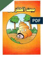 ٤٧ - بيت الحلزون