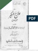 Treatment of Arrogance By Molana Ashraf Ali Thanvi ( ra )