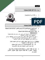 VideoCAM GF112 Arabic