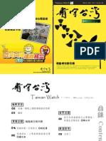 Taiwan Watch Magazine V13N2