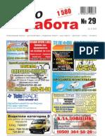 Aviso-rabota (DN) - 29 /029/
