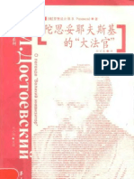 """【西方思想家 经典与解释】04陀思妥耶夫斯基的""""大法官"""""""
