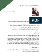 زوجات الملك عبدالعزيز