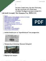 Συνταγματικά προβλήματα ο διορισμός Παπαδήμου.. « www.olympia.gr