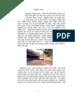 Marati Jungle Katha ,Rangubelicha Rangdar by Dr.v.T Ingole Amravati